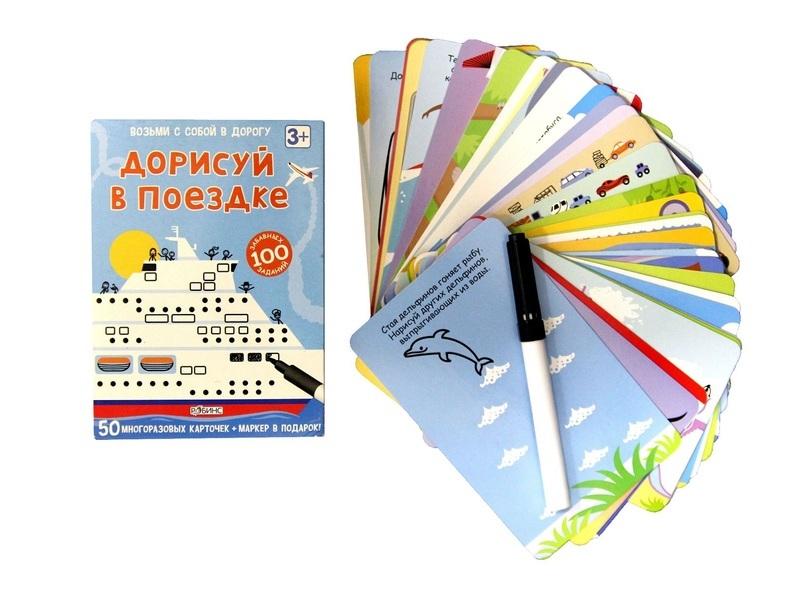 """Купить книгу """"Дорисуй. В поездке (набор из 50 карточек + маркер)"""""""