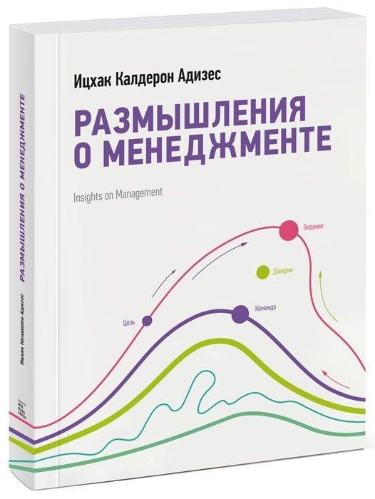"""Купить книгу """"Размышления о менеджменте"""""""