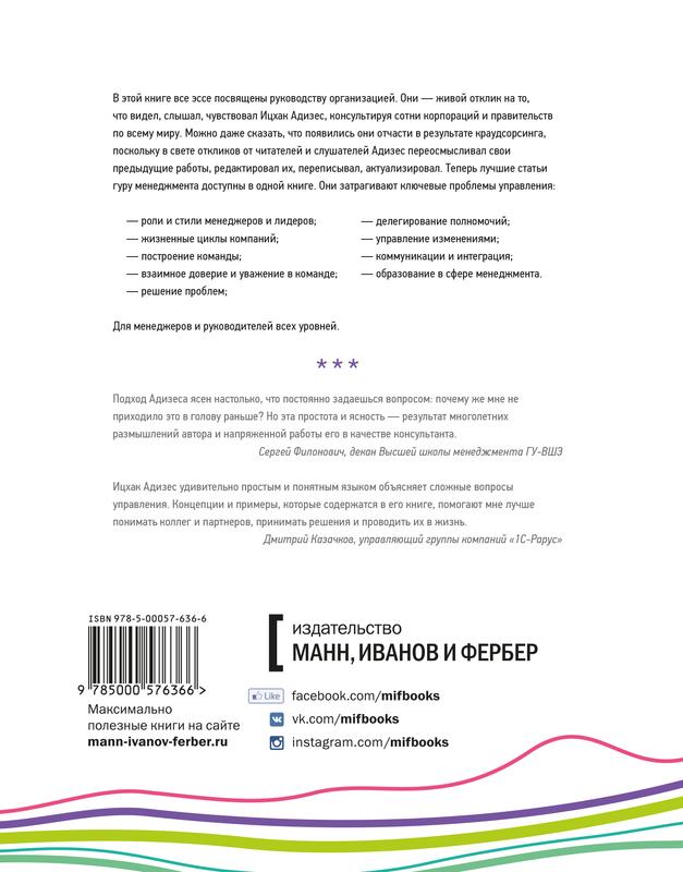 Размышления о менеджменте - купить и читать книгу