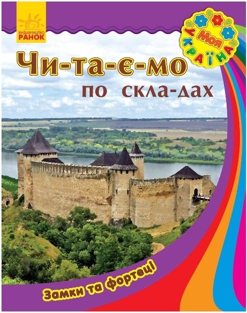 """Купить книгу """"Моя Україна. Замки та фортеці"""""""