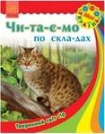 Моя Україна. Тваринний світ гір - купить и читать книгу
