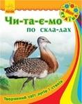 Моя Україна. Тваринний світ лугів і степів
