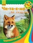 Моя Україна. Тваринний світ лісів