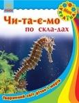 Моя Україна. Тваринний світ річок і морів
