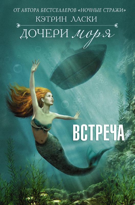 """Купить книгу """"Дочери моря. Встреча"""""""
