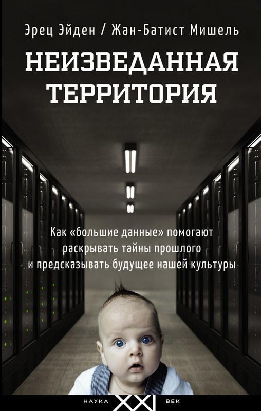 """Купить книгу """"Неизведанная территория. Как """"большие данные"""" помогают раскрывать тайны прошлого и предсказывать будущее нашей культуры"""""""