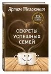 Секреты успешных семей. Взгляд семейного психолога - купити і читати книгу