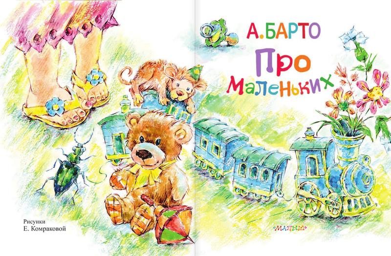 """Купить книгу """"Про маленьких"""""""