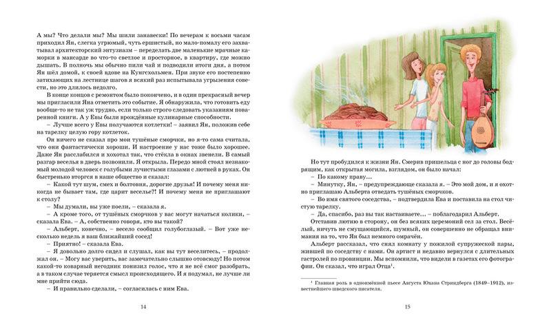 """Купить книгу """"Кати в Италии"""""""