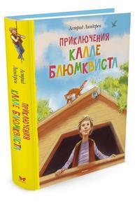 Книга приключения калле блюмквиста купить