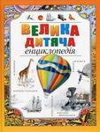 Велика дитяча енциклопедія - купить и читать книгу