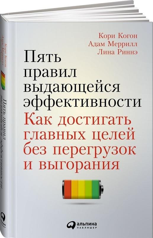 """Купить книгу """"Пять правил выдающейся эффективности. Как достигать главных целей без перегрузок и выгорания"""""""