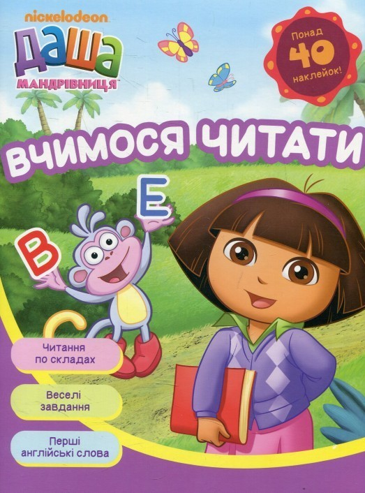 """Купить книгу """"Даша-мандрівниця. Вчимося читати"""""""