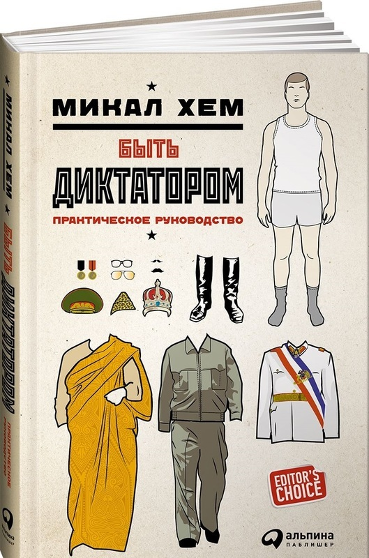 """Купить книгу """"Быть диктатором. Практическое руководство"""""""