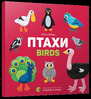 """Купить книгу """"Птахи. Birds"""""""