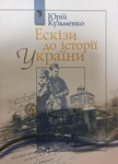 Ескізи до історії України