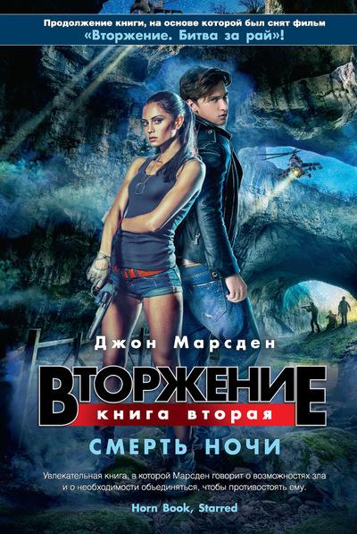 """Купить книгу """"Вторжение. Книга 2. Смерть ночи"""""""