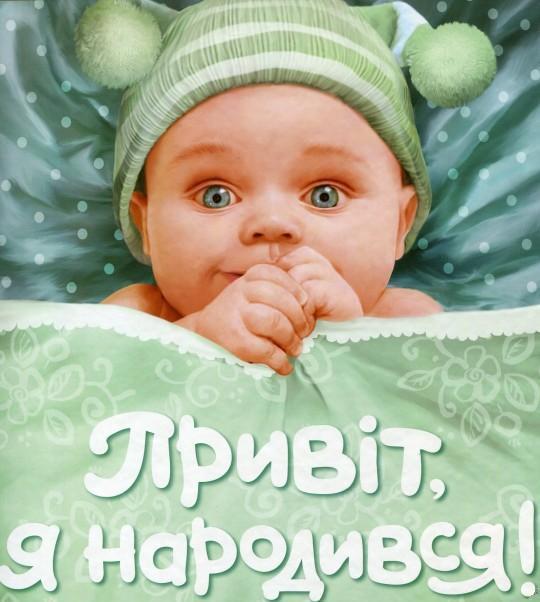 """Купить книгу """"Привіт, я народився!"""""""