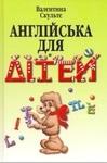 Англійська для дітей - купити і читати книгу