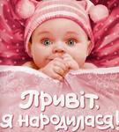 Привіт, я народилася!