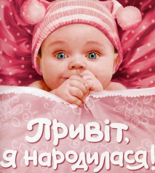 """Купить книгу """"Привіт, я народилася!"""""""