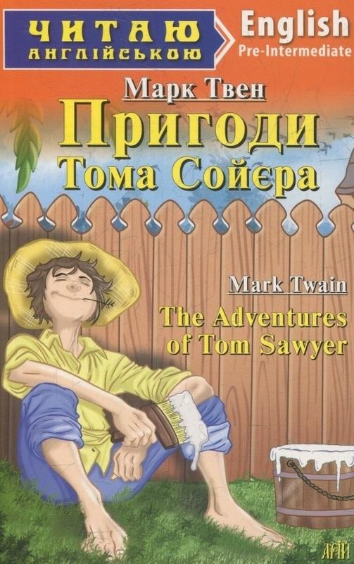 """Купить книгу """"Пригоди Тома Сойєра"""""""