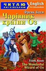 Чарівник країни Оз - купити і читати книгу