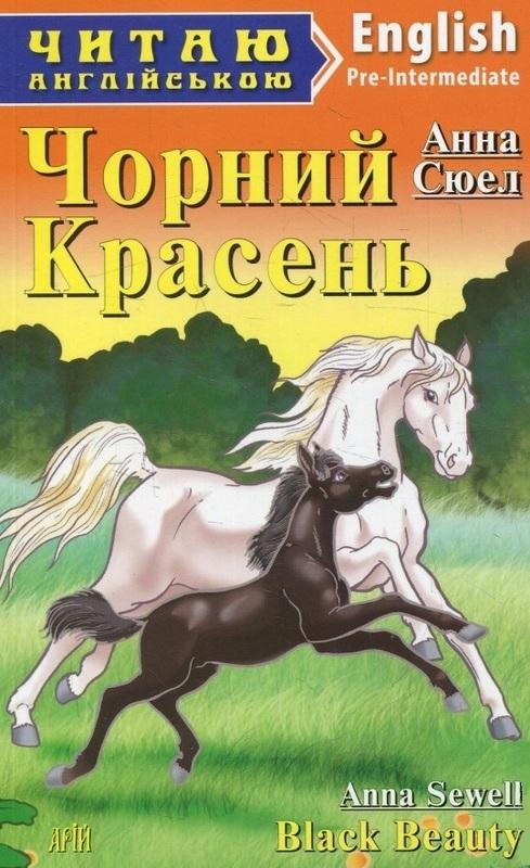 """Купить книгу """"Чорний Красень"""""""
