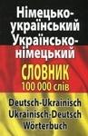 Сучасний німецько-український, українсько-німецький словник. Понад 100 000 слів і словосполучень - купить и читать книгу