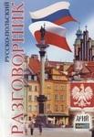 Русско-польский разговорник - купить и читать книгу