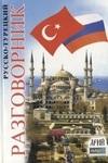 Русско-турецкий разговорник - купить и читать книгу