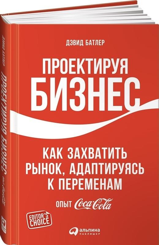 """Купить книгу """"Проектируя бизнес. Как захватить рынок, адаптируясь к переменам. Опыт Coca-Cola"""""""