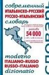 Современный итальянско-русский и русско-итальянский словарь / Moderno italiano-russo russo-italiano dizionario
