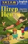 Пітер пен / Peter Pan - купить и читать книгу