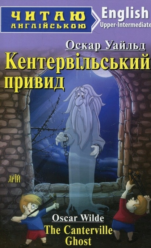 "Купить книгу ""Кентервільський привид"""