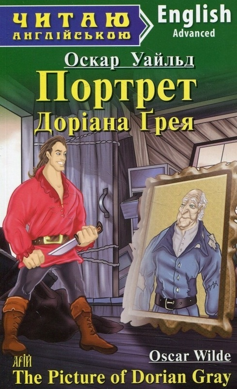 "Купить книгу ""Портрет Доріана Грея / The Picture of Dorian Gray"""