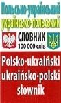 Польсько-український українсько-польський словник: Понад 100 000 слів