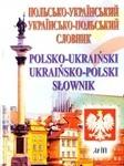 Польсько-український / українсько-польський словник: 35 000 слів - купить и читать книгу
