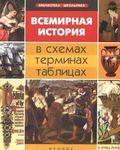 Всемирная история в схемах, терминах, таблицах