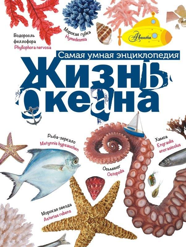 """Купить книгу """"Жизнь океана"""""""