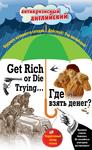 Где взять денег? = Get Rich or Die Trying... Индуктивный метод чтения