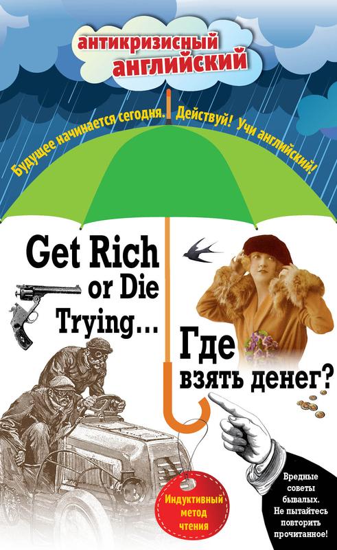 """Купить книгу """"Где взять денег? = Get Rich or Die Trying... Индуктивный метод чтения"""""""