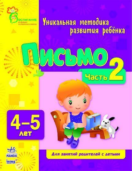 """Купить книгу """"Письмо. 4-5 лет. Часть 2"""""""