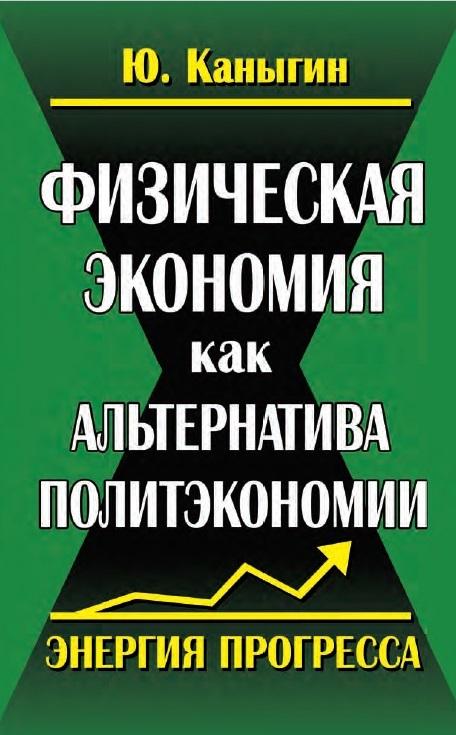 """Купить книгу """"Физическая экономия как альтернатива политэкономии. Энергия прогресса"""""""
