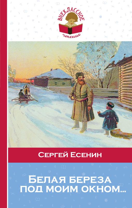 """Купить книгу """"Белая береза под моим окном..."""""""
