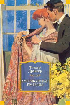 """Купить книгу """"Американская трагедия"""""""