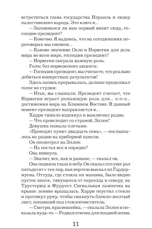 """Купить книгу """"Красношейка"""""""