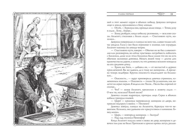 """Купить книгу """"Ведьмак. Час Презрения"""""""