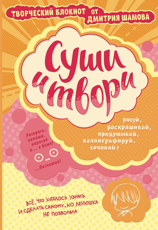 """Купить книгу """"Суши и твори! Творческий блокнот от Дмитрия Шамова"""""""