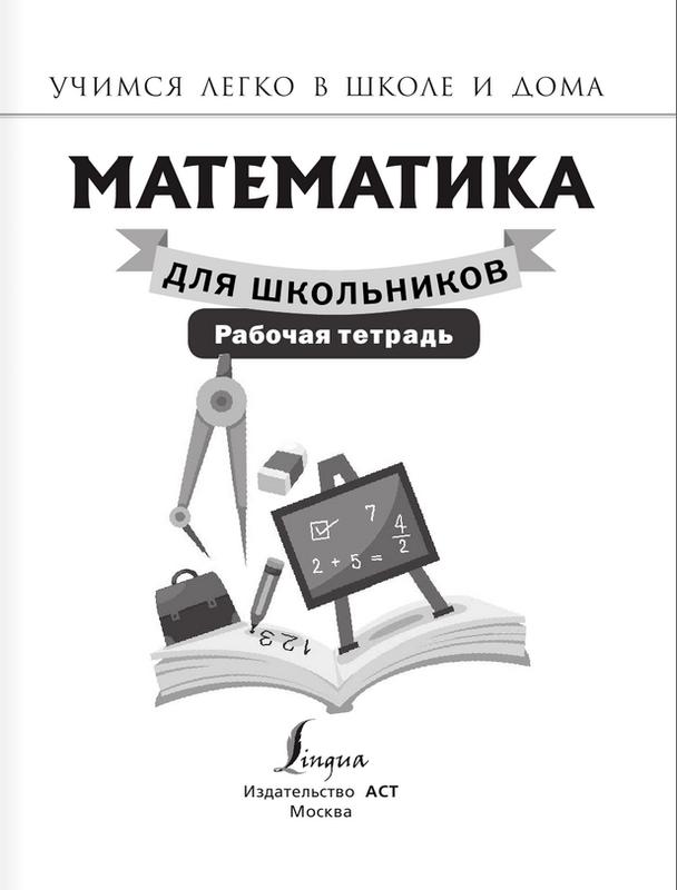 """Купить книгу """"Математика для школьников. Рабочая тетрадь"""""""